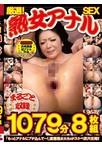 厳選!熟女アナルSEXまるごと収録1079分【DM便不可】【予約:7月19日発売】