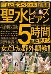 山と空スペシャル総集編 聖水レズビアン5時間【予約:7月19日発売】