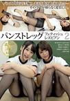 パンストレッグ フェティッシュレズビアン2【予約:7月19日発売】【今週新作】