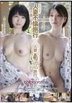 人妻不倫旅行×人妻湯恋旅行 collaborationリミックス#12【予約:7月19日発売】