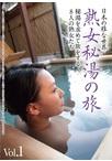 日本の雅な世界 熟女秘湯の旅 Vol.1