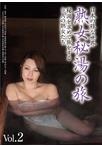 日本の雅な世界 熟女秘湯の旅 Vol.2