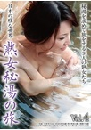 日本の雅な世界 熟女秘湯の旅 Vol.4