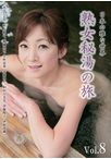 日本の雅な世界 熟女秘湯の旅 Vol.8