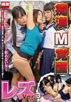 痴漢「M」覚醒 レズVer.3【予約:7月12日発売】