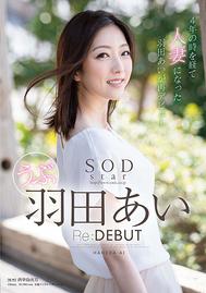 【SMM限定】SODstar 羽田あい Re:DEBUT(パンツセット)