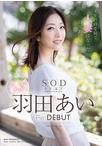 【SMM限定】SODstar 羽田あい Re:DEBUT(パンツセット)【DM便不可】【予約:7月13日発売】【数量限定】
