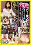 街角シロウトナンパ!vol.18 ガールズバー編【予約:7月27日発売】