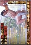 ゲスの極み温泉 貸切湯21組目【予約:7月27日発売】