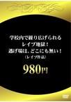 学校内で繰り広げられるレイプ地獄!逃げ場は、どこにも無い!980円(レイプ作品)【予約:7月24日発売】