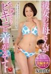 彼女のお母さんがこっそりビキニに着がえてて・・・ 友田真希【予約:7月25日発売】