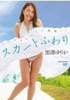 スカートふわり 黒澤ゆりか【予約:7月25日発売】