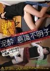 泥酔×意識不明子 新宿の路上で拾った会社員風の女[まり]と出会い系アプリで見つけたJD[むつき]【予約:7月25日発売】