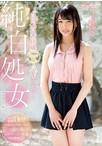 【数量限定】純白処女 白川杏果18歳 kawaii*専属AVデビュー(生写真つき)【予約:7月26日発売】