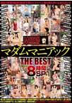 マダムマニアック THE BEST 8時間SP【予約:8月24日発売】