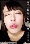 完全主観 エッチな恋人キス【予約:8月1日発売】