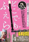 このフェラがエロ過ぎる21人 4【予約:8月3日発売】