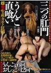三つの肛門 うんこ直喰い 雌糞生産カルト狂団【予約:7月20日発売】