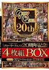 グローリークエスト20周年記念4枚組BOX【DM便不可】【予約:8月16日発売】