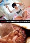 ミラーマンになって一般男女カップルのプライベートに潜入!!!!【予約:8月15日発売】