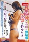 美熟女が人前で無防備にブラを外すとき マ〇コはドロドロ濡れ濡れ【予約:8月10日発売】
