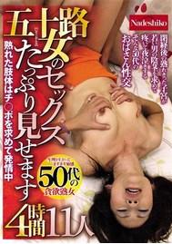 五十路女のセックスたっぷり見せます4時間11人熟れた肢体はチ〇ポを求めて発情中