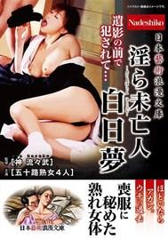 日本藝術浪漫文庫 淫ら未亡人 白日夢 遺影の前で犯されて・・・