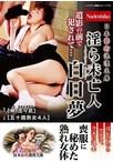 日本藝術浪漫文庫 淫ら未亡人 白日夢 遺影の前で犯されて・・・【予約:8月24日発売】