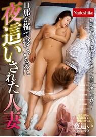 旦那が横で寝ているのに夜這いされた人妻