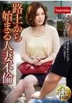 路上から始まる人妻不倫【予約:8月24日発売】