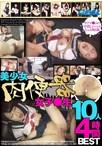 美少女肉便器女子●生10人4時間BEST【予約:8月24日発売】
