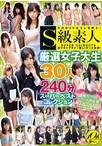S級素人厳選女子大生30人240分スーパーベストコレクション【予約:8月24日発売】