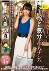 結婚式帰りの浮かれ気分素人ナンパ【予約:8月10日発売】