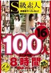 S級素人100人 8時間 part16 超豪華スペシャル【予約:8月24日発売】