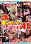 超ガン見!素人オンナのセンズリ鑑賞 4時間【予約:8月24日発売】