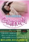 ―昭和残酷物語―「性奴隷家政婦」【予約:8月24日発売】