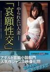 ―やられたい人妻―「哀願性交」【予約:8月24日発売】