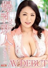 爆乳新人初撮りデビュー 小泉景子