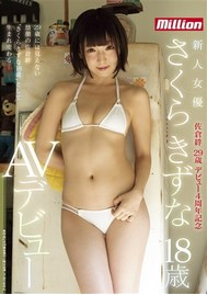 【SMM限定】佐倉絆 29歳 デビュー4周年記念 新人女優 さくらきずな 18歳 AVデビュー(ブラパンセット)