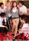 輪姦学校 星川光希【予約:8月7日発売】【発売日未確定商品】