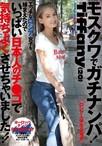 モスクワでガチナンパ!Tiffany(20) エッチなロシア女子を捕まえたのでいっぱい日本人のチ●コで気持ちよくさせちゃいました!!【予約:8月7日発売】