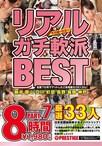 リアルガチ軟派 BEST 8時間 PART.7 日本全国の美少女を軟派してきたリアルガチナンの中から6タイトル7カ所33人を超厳選収録!!【予約:8月10日発売】