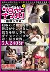 街角シロウトナンパ!vol.21寝取らせ編【予約:8月10日発売】