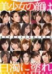 絶対的美少女の美顔に顔射 04【予約:8月10日発売】