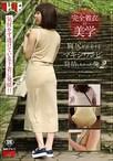 完全着衣の美学 胸・尻が密着するマキシワンピに発情しちゃった俺 2【予約:8月1日発売】