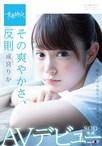 その爽やかさ、反則 成宮りか SOD専属AVデビュー【予約:8月1日発売】