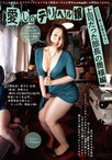愛しのデリヘル嬢(DQN)素人売春生中出し -上司だった部長の奥様- 蛍さん52歳【予約:8月1日発売】