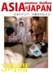 日本⇔アジア S級美少女4人【予約:7月27日発売】