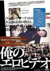 俺のエロビデオ あいチャン(仮名)19歳【予約:8月3日発売】