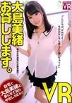 【VR専用】大島美緒 お貸しします。VR  ?あなたのお宅に大島お届け!?